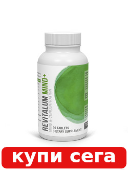 Revitalum Mind Plus apteka