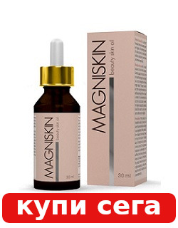 Magniskin Beauty Skin Oil съставки