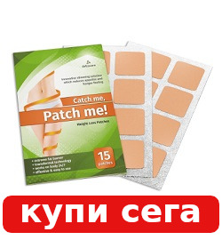 Catch Me Patch Me лекарство