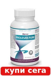 Prolesan Pure отзива